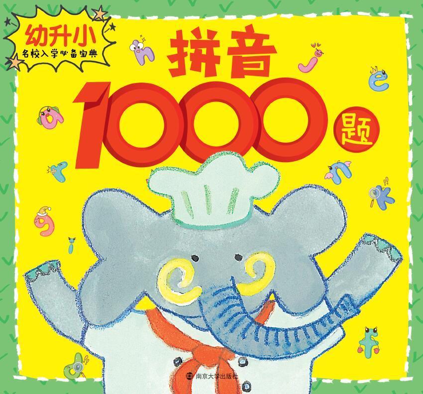 幼升(sheng)小(xiao)名校入學必備寶典?拼音(yin)1000題