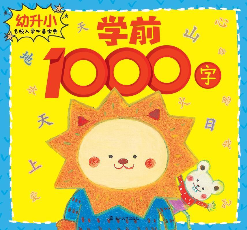 幼升(sheng)小(xiao)名校入學必備寶典?學前(qian)1000字