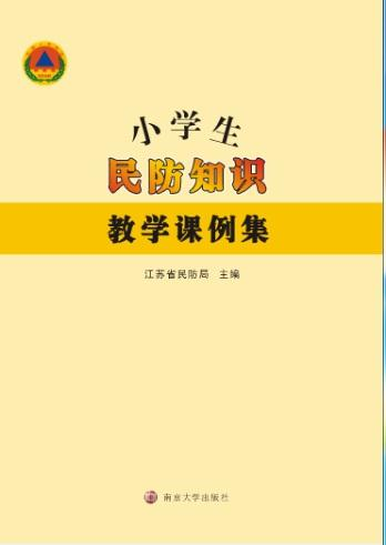 小(xiao)學生民防知識課例集