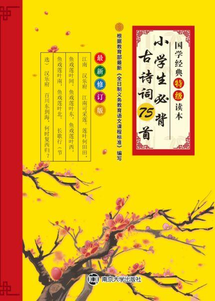 小(xiao)學生必背古詩詞75首(shou)