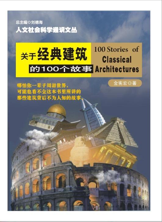 關(guan)于(yu)經典建築的100個故事