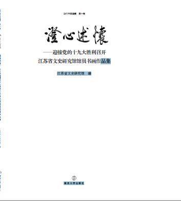 當代書畫(hua)鑒藏 第十卷 澄心述懷