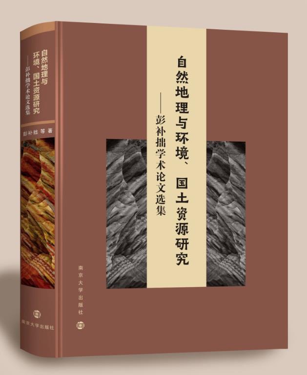自然地理與環境、國土資源(yuan)研究----彭補(bu)拙學術論文選集