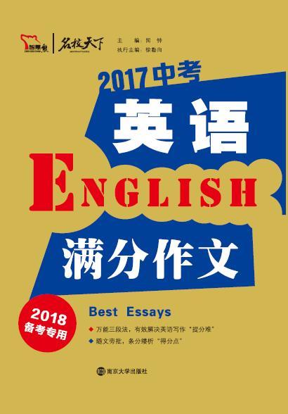 中考英語滿分作(zuo)文