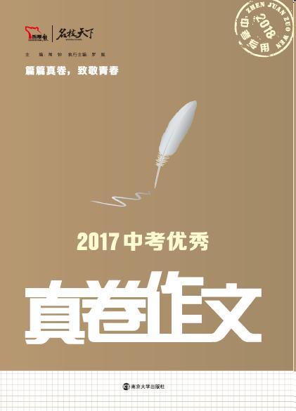 2017中考優秀真卷作(zuo)文