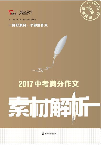 2017中考滿分作(zuo)文nai)夭慕  class=