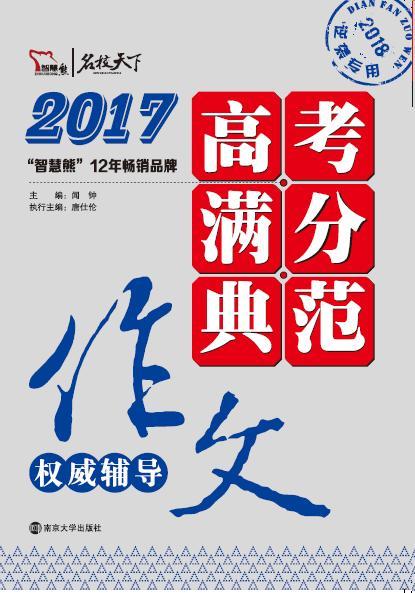 2017高考滿分典範作(zuo)文權威輔導