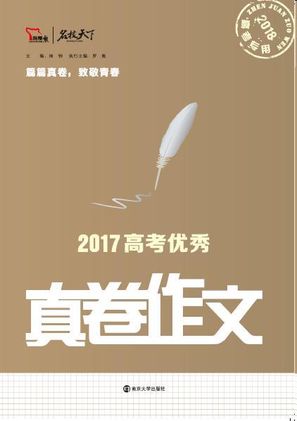 2017高考優秀真卷作(zuo)文