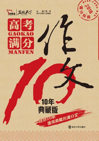 高考滿分作(zuo)文?10年典藏版