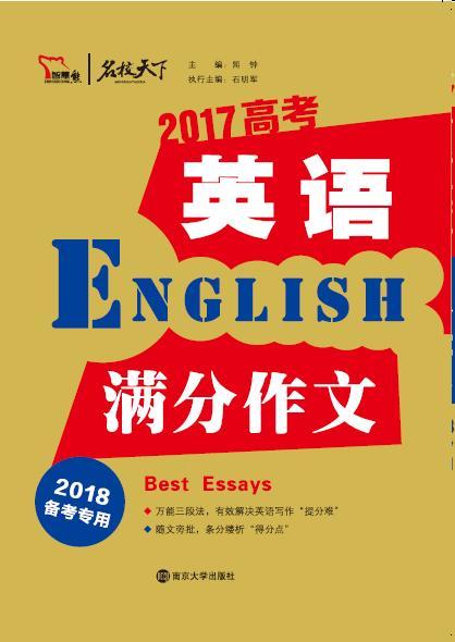 高考英語滿分作(zuo)文