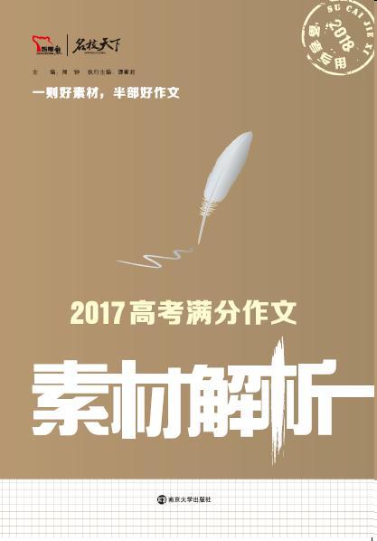 2017高考滿分作(zuo)文nai)夭慕  class=