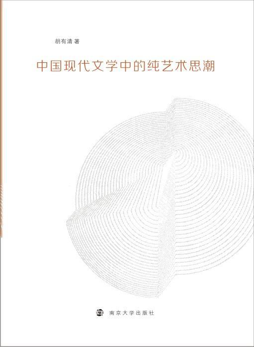 中國現代文學中的純(chun)藝(yi)術思潮