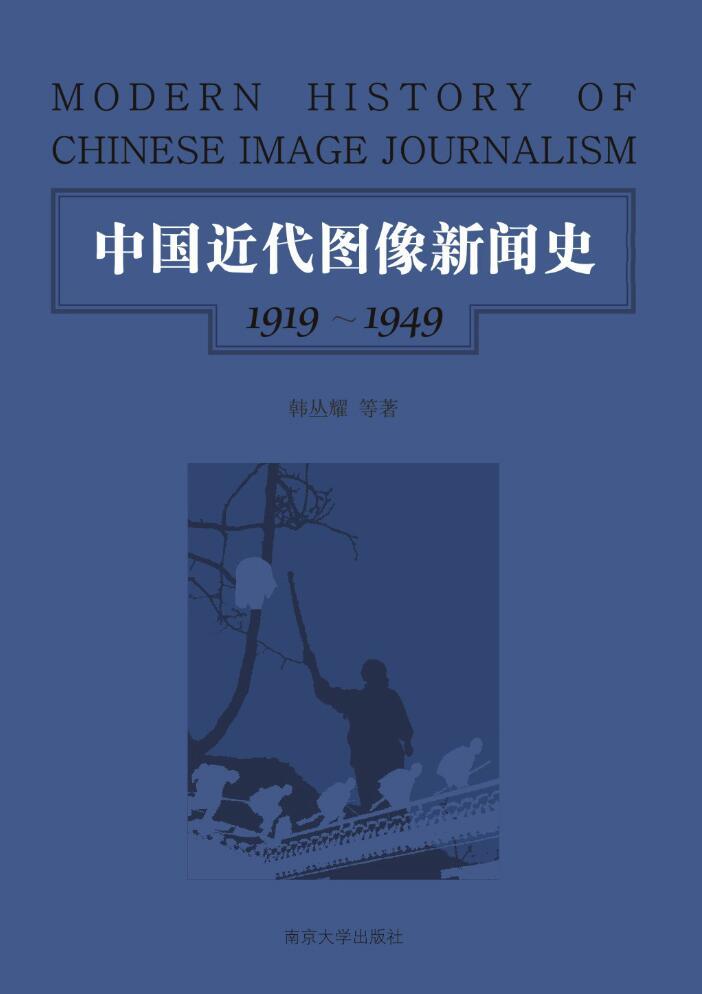 中國現代圖像新聞史(shi)︰1919-1949(第一卷)