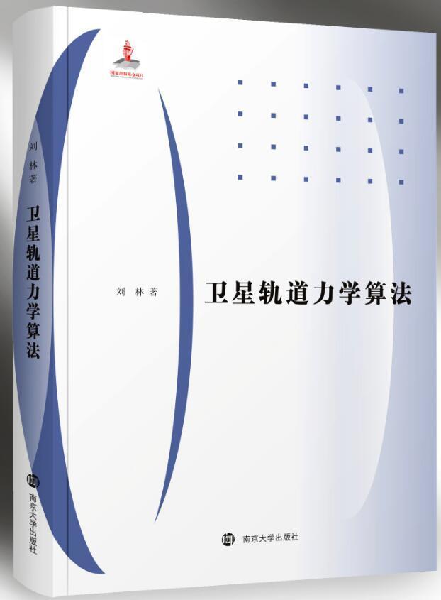 衛星(xing)軌(gui)道力學算法(fa)