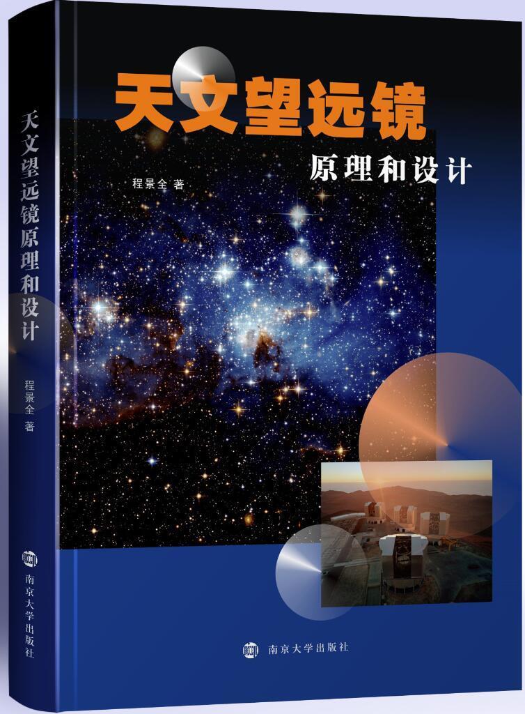 天文望(wang)遠鏡原理和設計(ji)