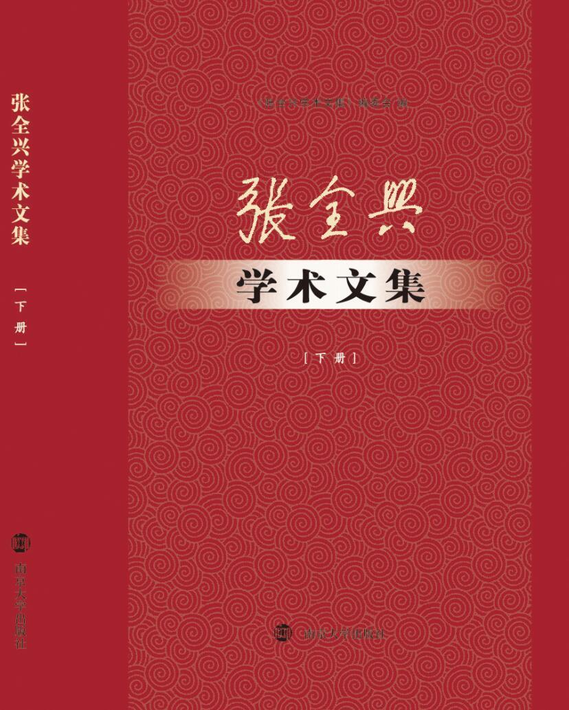 張全興學術文集︰全3冊
