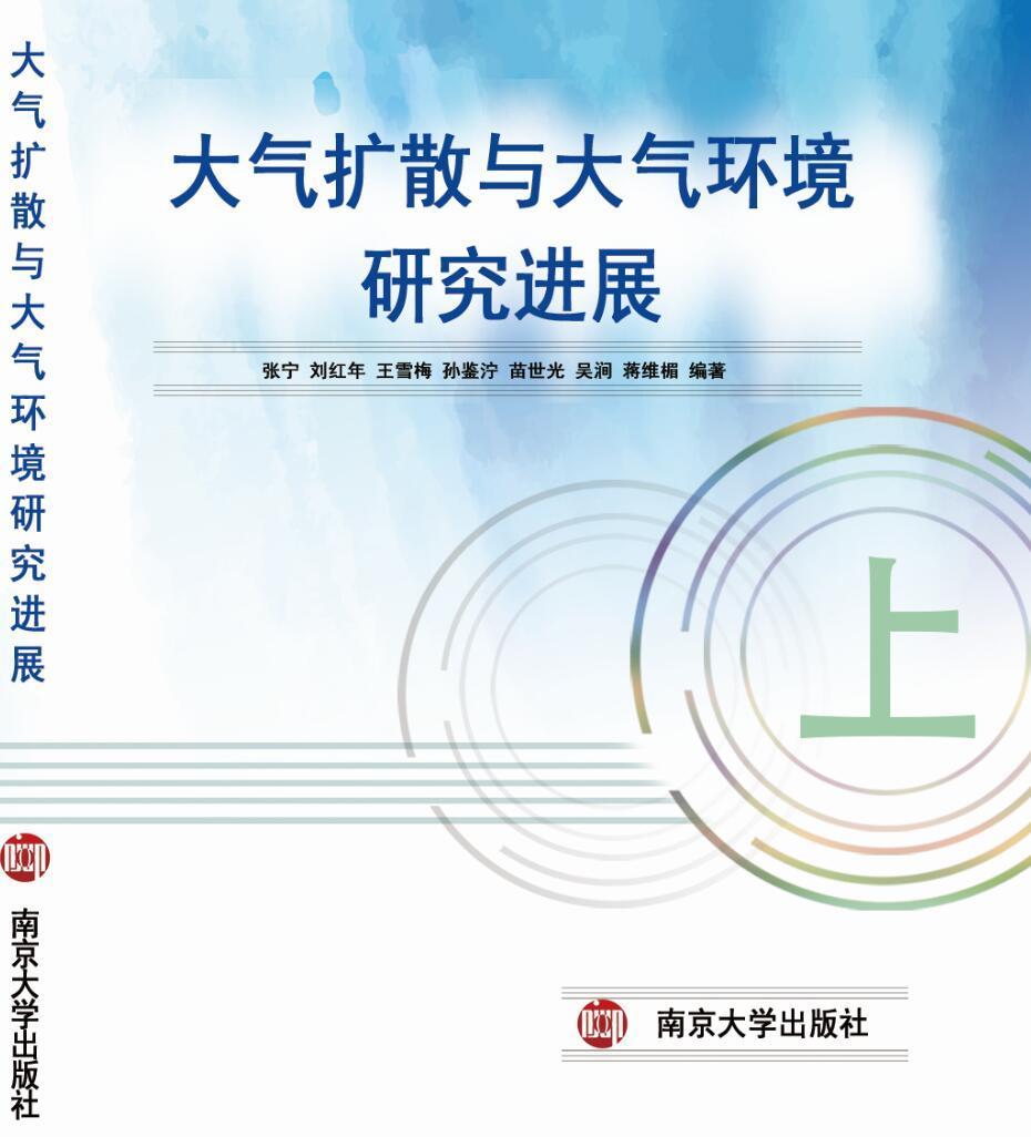 大氣擴散與大氣環境研究進(jin)展