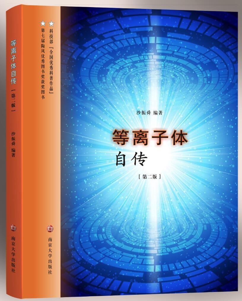 等離子(zi)體(ti)自yuan)第二(er)版)