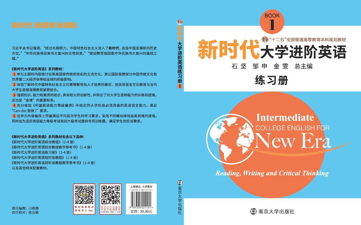 《新時代大學進(jin)階(jie)zi) 鎩妨廢安