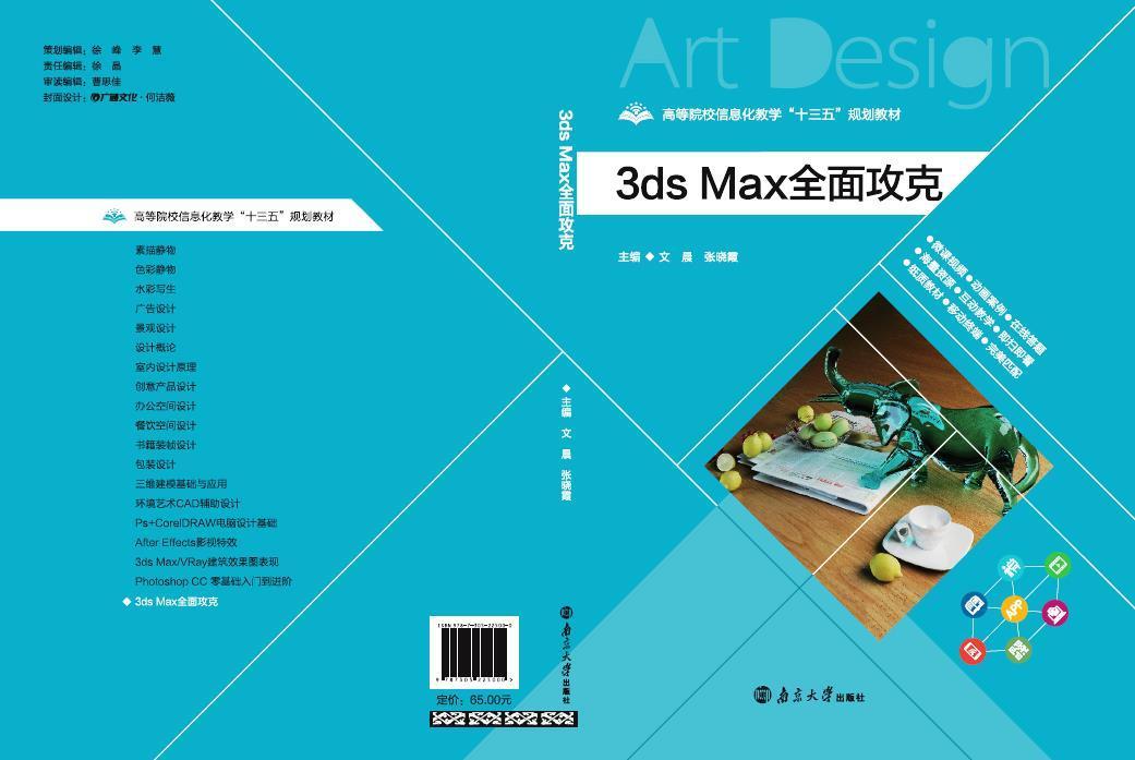 3ds Max全面攻克(ke)