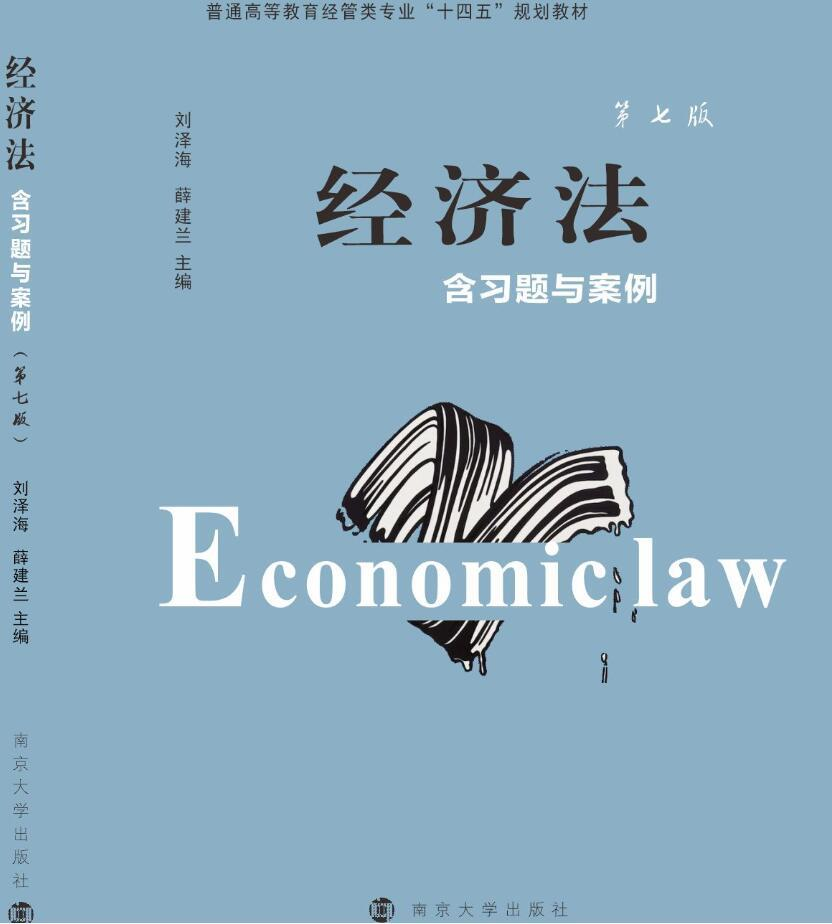 經濟法(fa)(第七版)含習題與案例