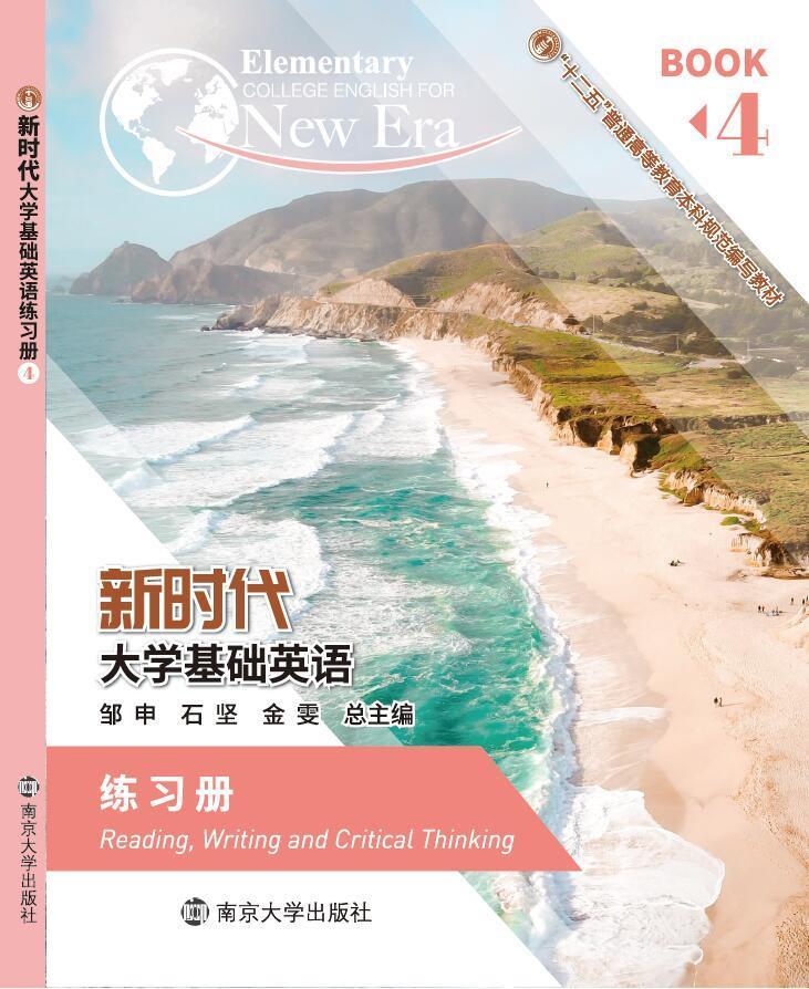 新時代大學基礎英語練習冊. 4